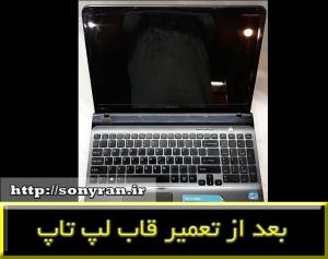 قاب لپ تاپ سونی اس ویی ایی 15-frame sony sve151g11l