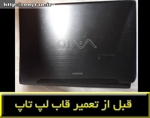 قاب لپ تاپ سونی اس ویی ایی 14-frame sony sve14a
