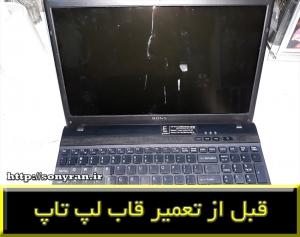 کاور لپ تاپ سونی ویی پی سی ایی اچ-repair sony vpceh