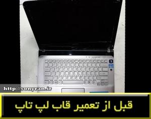 کاور لپ تاپ سونی ایی سریز-repair sony e series