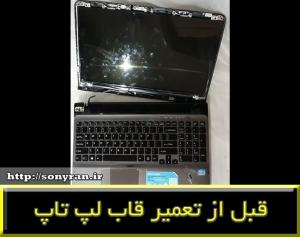 کاور لپ تاپ سونی اس ویی ایی 151-repair sony SVE۱۵۱G۱۱L