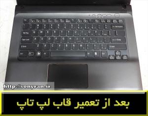 کاور لپ تاپ سونی اس ویی ایی 14 ای-repair sony SVE۱۴A۳۶CV