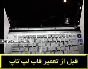کاور لپ تاپ سونی اس ویی ایی 14 ای-repair sony SVE۱۴AC۱۲L