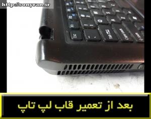 کاور لپ تاپ سونی پی سی جی 61411-repair sony PCG-۶۱۴۱۱L