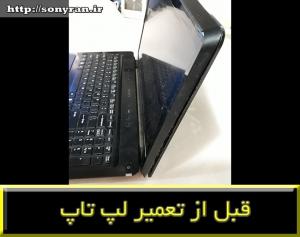 کاور لپ تاپ سونی ویی پی سی اف 2 -repair sony VPCF۲